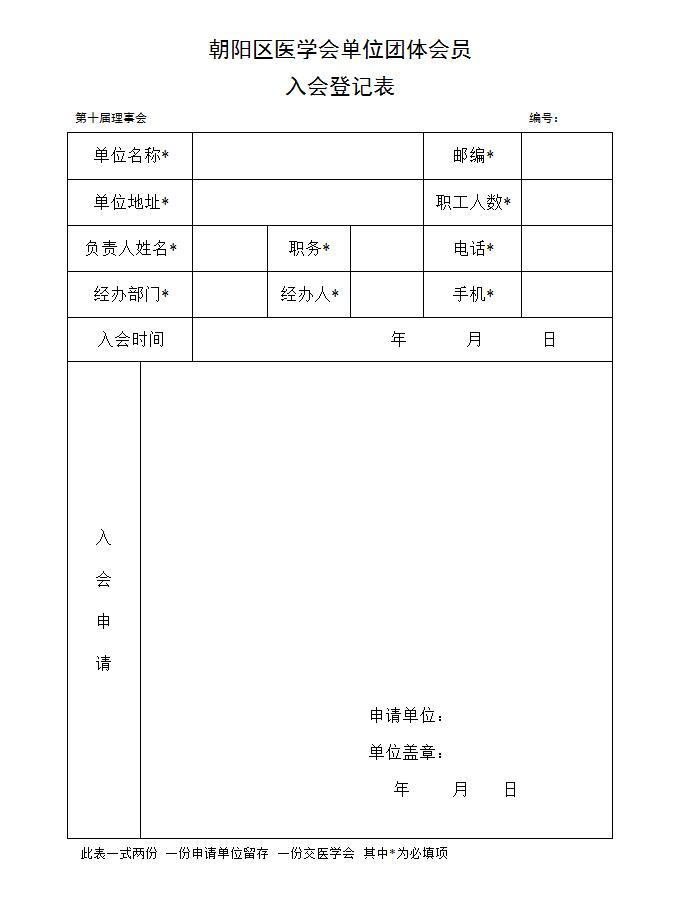 单位会员入会登记表.jpg